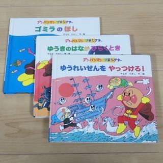 アンパンマン(アンパンマン)のアンパンマン絵本3冊(絵本/児童書)