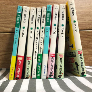 カドカワショテン(角川書店)の山田悠介の本(文学/小説)