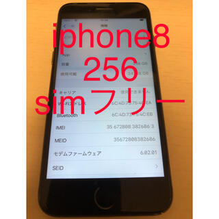 Apple - iPhone8 256GB simフリー ブラック