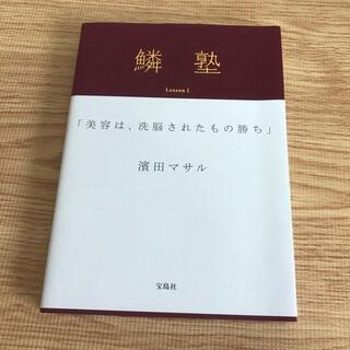 タカラジマシャ(宝島社)の鱗塾 濱田マサル(ファッション/美容)