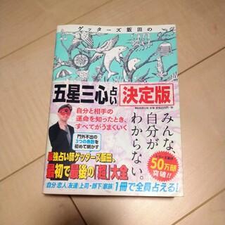 朝日新聞出版 - ゲッターズ飯田の「五星三心占い」決定版