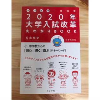 カドカワショテン(角川書店)の「マンガで一発回答2020年大学入試改革丸わかりBOOK」(語学/参考書)