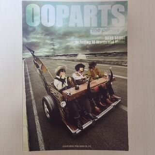 the pillows OOPARTS スコアブック楽譜 ピロウズ(ポピュラー)