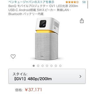 【カズキチ様専用】BENQ モバイルプロジェクター GV1 LED ミニ 小型(プロジェクター)