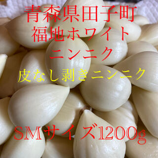 青森県田子町福地ホワイトニンニク 皮なし SMサイズ 1200g(野菜)