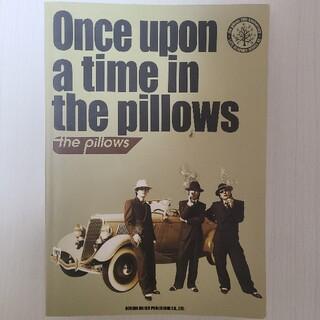 スコアブック Once upon a time in the pillows(ポピュラー)