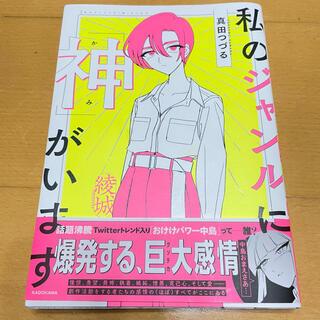 カドカワショテン(角川書店)の私のジャンルに「神」がいます(その他)