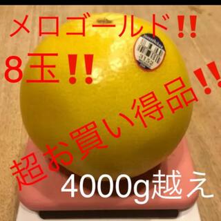 サンキスト メロゴールド 8玉 4000g越え(フルーツ)