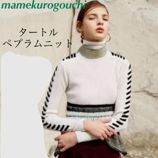 mame - 【人気商品】mamekurogouchi ニット ペプラム
