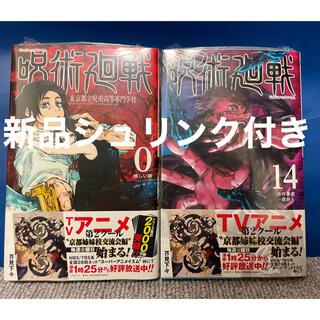 シュウエイシャ(集英社)の呪術廻戦 0巻 14巻 セット 新品 シュリンク付き(その他)