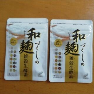 わこうじづくしの雑穀生酵素2袋(ダイエット食品)