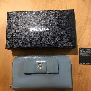 プラダ(PRADA)の[正規品]PRADA プラダ 長財布 水色 サフィアーノフィオッコ リボン(財布)