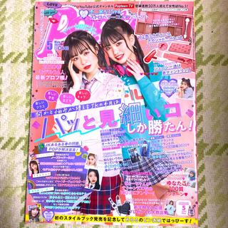 カドカワショテン(角川書店)のPopteen (ポップティーン) 2020年 05月号(その他)