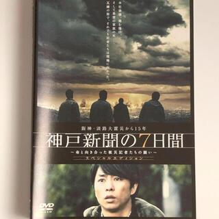 アラシ(嵐)の神戸新聞の7日間 DVD  櫻井翔 田中圭ほか(TVドラマ)