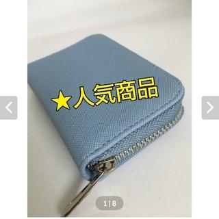 【新品】カードケース     アイスブルー  在庫残り僅か!!(名刺入れ/定期入れ)