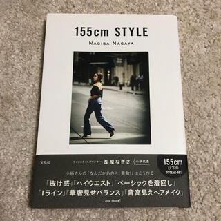 155cd STYLE
