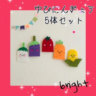 指人形 お野菜さん(あみぐるみ)