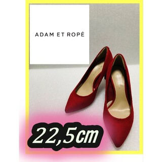 アダムエロぺ(Adam et Rope')の匿名配送【美品】ADAM ET ROPE パンプス 赤  レッド  22.5cm(ハイヒール/パンプス)