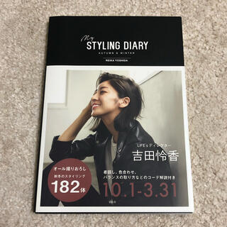 STYLING DIARY