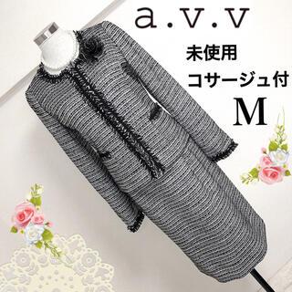 アーヴェヴェ(a.v.v)の未使用タグ付a.v.vコサージュ付ノーカラーフォーマル スーツM(スーツ)