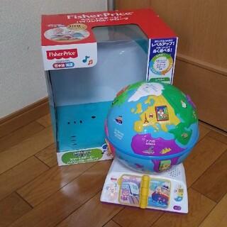 フィッシャープライス(Fisher-Price)のフィッシャープライス 地球儀 バイリンガル グローブ おもちゃ 知育玩具(知育玩具)