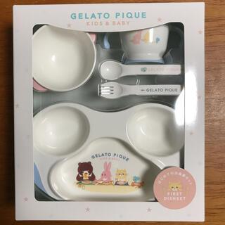 ジェラートピケ(gelato pique)のジェラートピケ  食器セット(離乳食器セット)