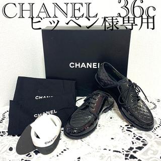CHANEL - 【美品】CHANEL エナメルキルティングレースアップシューズ36C黒