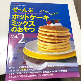 ガッケン(学研)のぜ~んぶホットケ-キミックスのおやつ Hot cake mix recipe 1(その他)