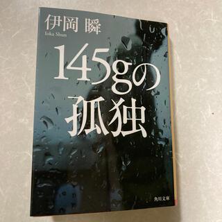 カドカワショテン(角川書店)の145gの孤独  井岡瞬(文学/小説)