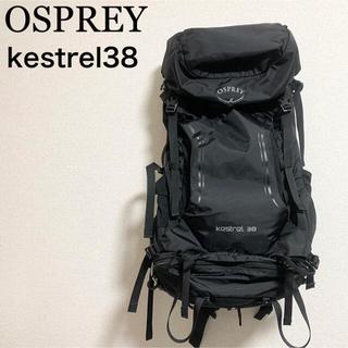 ★美品★OSPREY kestrel38 黒 オスプレイ ケストレル38