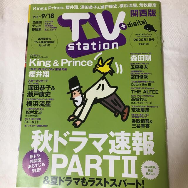 嵐(アラシ)の嵐  櫻井翔 切り抜き 6P TV station エンタメ/ホビーの雑誌(アート/エンタメ/ホビー)の商品写真