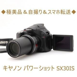 キヤノン(Canon)の◆極美品&自撮り&スマホ転送◆キヤノン パワーショット SX30IS(コンパクトデジタルカメラ)