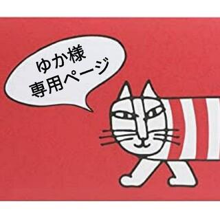 ゆか様専用ページ(その他)