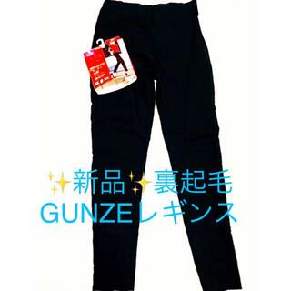 GUNZE - ✨新品✨裏起毛タイプ GUNZEスキニーL