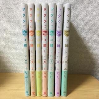 [値下げ]ヲタクに恋は難しい 3〜9巻