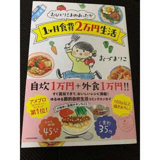 カドカワショテン(角川書店)のおひとりさまのあったか1ケ月食費2万円生活(その他)