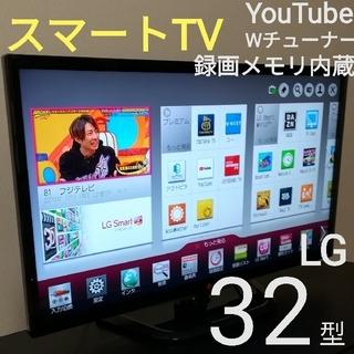 LG Electronics - 【美品☆スマートTV / 録画メモリ内蔵】 LG 32型液晶テレビ