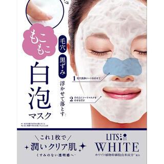LITSもこもこ白泡マスク2枚(パック/フェイスマスク)