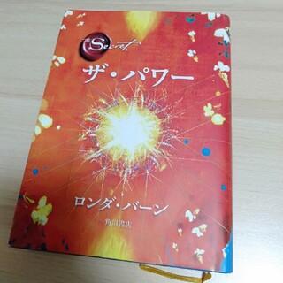 カドカワショテン(角川書店)のザ・パワ-(その他)