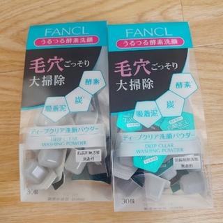 ファンケル(FANCL)のFANCLディープクリア洗顔パウダー30個×2(10個プラスつき★70個)(洗顔料)