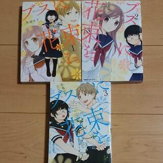 カドカワショテン(角川書店)のブスに花束を。1~3 作楽ロク 3冊セット(青年漫画)