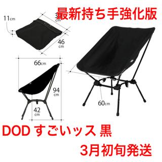 ドッペルギャンガー(DOPPELGANGER)のDOD スゴイッス 黒 一脚 (テーブル/チェア)