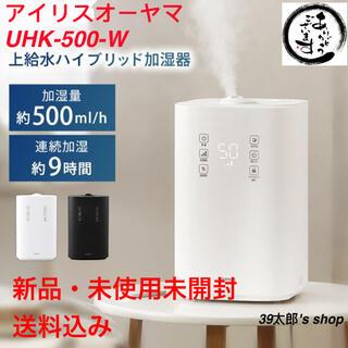 アイリスオーヤマ(アイリスオーヤマ)のアイリスオーヤマ 上給水ハイブリッド式加湿器 UHK-500-W ホワイト色(加湿器/除湿機)