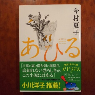 カドカワショテン(角川書店)のあひる(文学/小説)