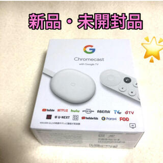 Google - 新品未開封chromecast with GoogleTV GA01919JP