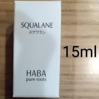 HABA - HABA スクワラン 15ml 匿名配送