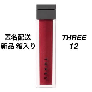 スリー(THREE)のTHREE 12 リリカルリップブルーム(リップグロス)