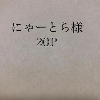 にゃーとら様専用(茶)