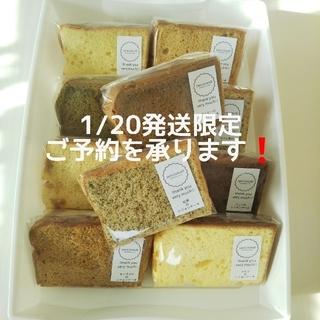 【完売致しました‼️】1/20発送限  cutシフォンケーキ  規格外(菓子/デザート)