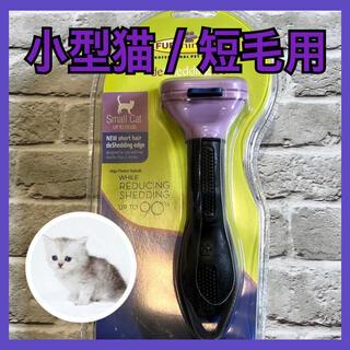 ★最安値★ ファーミネーター 小型猫 短毛種用 猫用 ライトパープル ブラシ(猫)